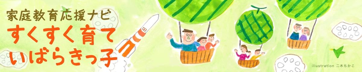家庭教育応援ナビ