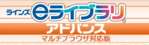 ラインズeライブラリ アドバンス 【マルチブラウザ対応版】