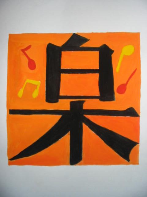 かわいい絵文字ができました! : 中学校1年生 漢字 : 中学