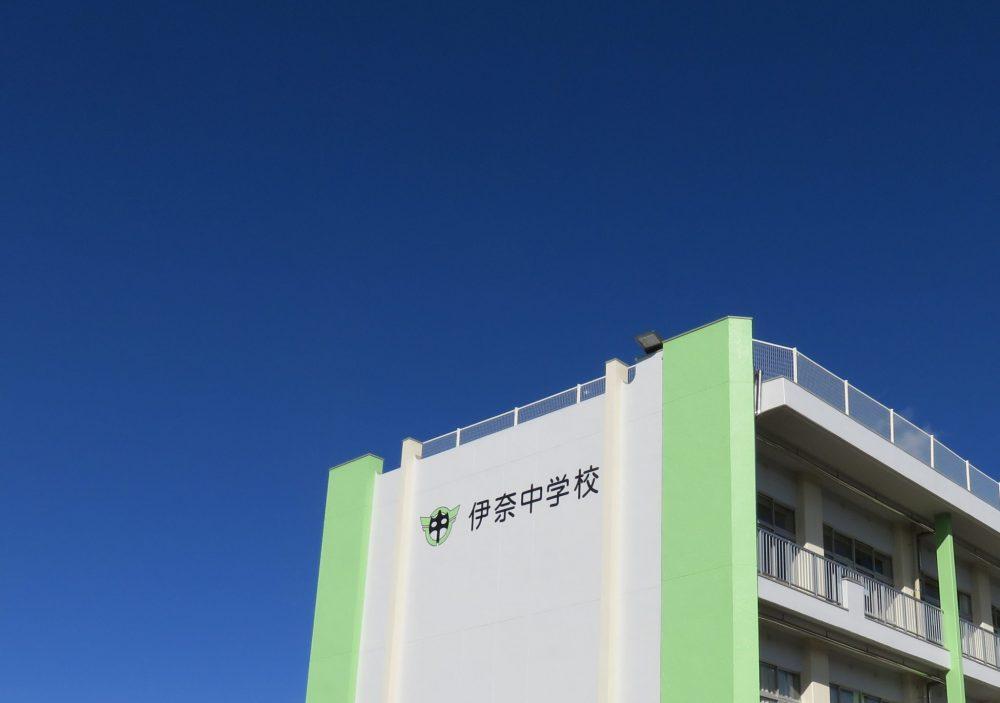 伊奈中学校