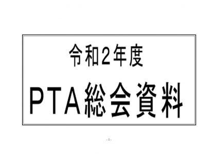令和2年度PTA総会資料